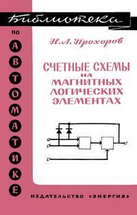 Библиотека по автоматике, вып. 234. Счетные схемы на магнитных логических элементах — обложка книги.