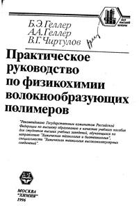 Практическое руководство по физикохимии волокнообразующих полимеров — обложка книги.