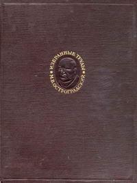 М. В. Остроградский. Избранные труды — обложка книги.
