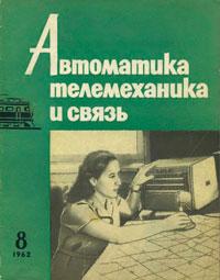 Автоматика, телемеханика и связь №8/1962 — обложка книги.