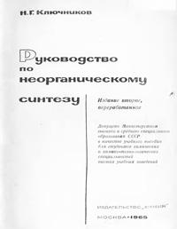 Руководство по неорганическому синтезу — обложка книги.