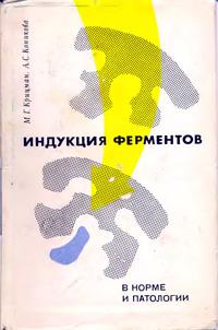 Индукция ферментов — обложка книги.