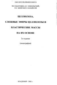 Целлюлоза, сложные эфиры целлюлозы и пластические массы на их основе — обложка книги.
