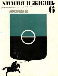 Химия и жизнь №06/1969 — обложка книги.