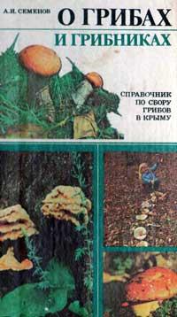О грибах и грибниках — обложка книги.