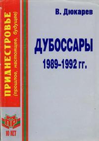 Приднестровье. Дубоссары 1989-1992 гг. За кулисами политики — обложка книги.