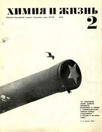 Химия и жизнь №02/1970 — обложка книги.