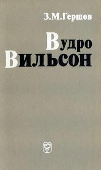 Вудро Вильсон — обложка книги.