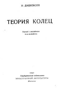 Теория колец — обложка книги.