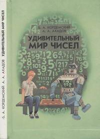 Удивительный мир чисел. Математические головоломки и задачи для любознательных — обложка книги.