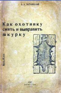 Как охотнику снять и выправить шкурку — обложка книги.