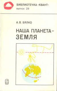 """Библиотечка """"Квант"""". Выпуск 29. Наша планета - Земля — обложка книги."""