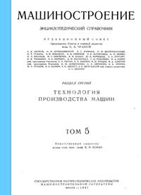 Машиностроение. Энциклопедический словарь. Том 5 — обложка книги.