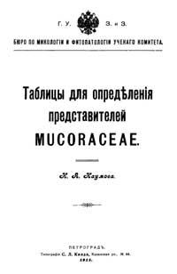 Таблицы для определения представителей Mucoraceae — обложка книги.