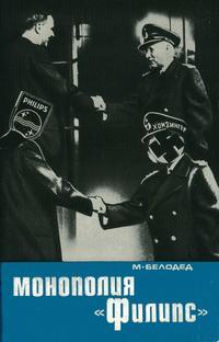 """Владыки капиталистического мира. Монополия """"Филипс"""" — обложка книги."""