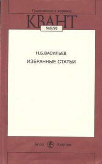 """Приложение к журналу """"Квант"""" №6/1998. Н. Б. Васильев. Избранные труды — обложка книги."""