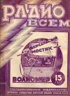 Радио всем №15/1927 — обложка книги.