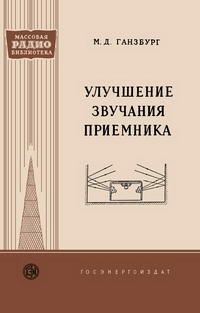 Массовая радиобиблиотека. Вып. 299. Улучшение звучания приемника — обложка книги.