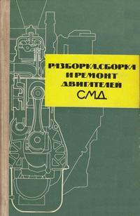 Разборка, сборка и ремонт двигателей СМД — обложка книги.