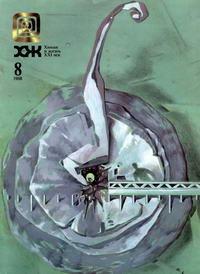 Химия и жизнь №08/1998 — обложка книги.