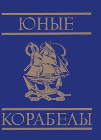 Юные корабелы — обложка книги.