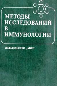 Методы исследований в иммунологии — обложка книги.