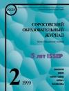 Соросовский образовательный журнал, 1999, №2 — обложка книги.