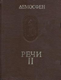 Памятники исторической мысли. Демосфен. Речи. В трех томах. Том 2 — обложка книги.