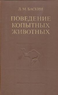 Поведение копытных животных — обложка книги.