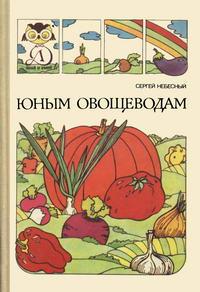 Знай и умей. Юным овощеводам — обложка книги.