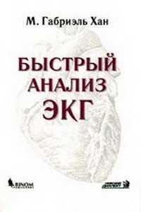 Быстрый анализ ЭКГ — обложка книги.