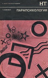 В мире науки и техники. Парапсихология — обложка книги.