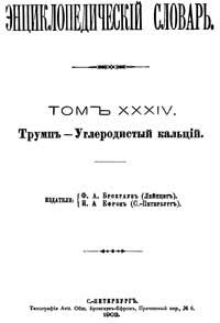 Энциклопедический словарь. Том XXXIV — обложка книги.