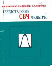 Твердотельные СВЧ фильтры — обложка книги.