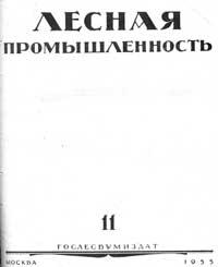 Лесная промышленность №11/1955 — обложка книги.