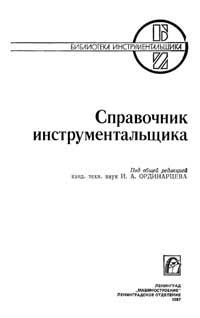 Справочник инструментальщика — обложка книги.