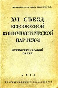 XVI съезд Всесоюзной Коммунистической Партии (б) — обложка книги.