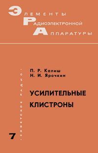 Элементы радиоэлектронной аппаратуры. Вып. 7. Усилительные клистроны — обложка книги.
