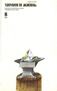 Химия и жизнь №08/1987 — обложка книги.