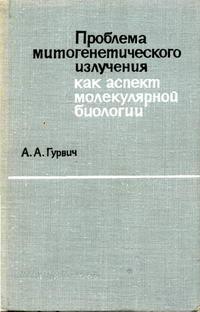 Проблема митогенетического излучения как аспект молекулярной биологии — обложка книги.