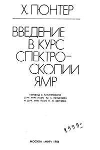 Введени в курс спектроскопии ЯМР — обложка книги.