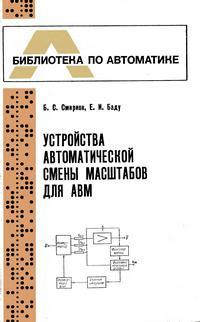 Библиотека по автоматике, вып. 591. Устройства автоматической смены масштабов для АВМ — обложка книги.