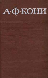 А. Ф. Кони. Собрание сочинений в восьми томах. Том 4 — обложка книги.