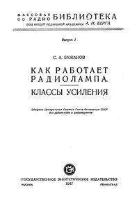 Массовая радиобиблиотека. Вып. 1. Как работает радиолампа? Классы усиления — обложка книги.