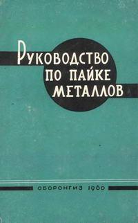 Руководство по пайке металлов — обложка книги.