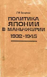 Политика Японии в Маньчжурии 1932 - 1945 — обложка книги.