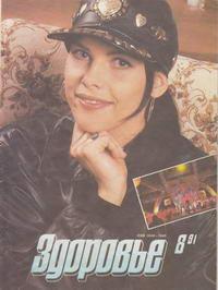 Здоровье №08/1991 — обложка книги.