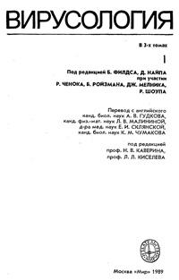 Вирусология. Т. 1 — обложка книги.