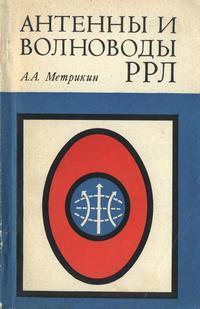 Антенны и волноводы — обложка книги.