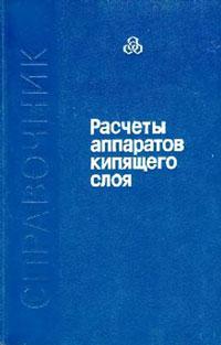 Расчеты аппаратов кипящего слоя — обложка книги.